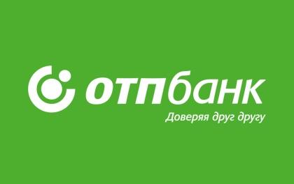 Потребительский кредит наличными ОТП Банк
